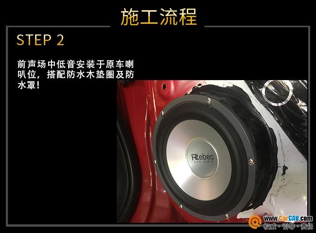 北海途音本田飞度汽车音响改装雷贝琴 艺术车生活