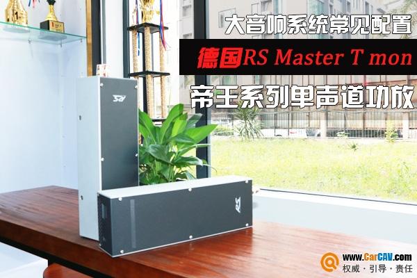 大音响系统常见配置 德国RS Master T mon帝王单声