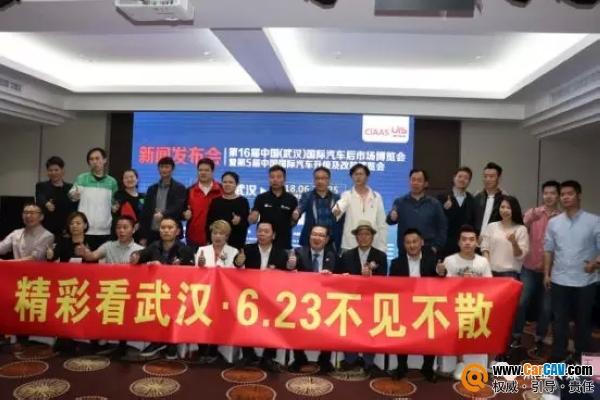 2018点金武汉展新闻发布会在江城隆重召开