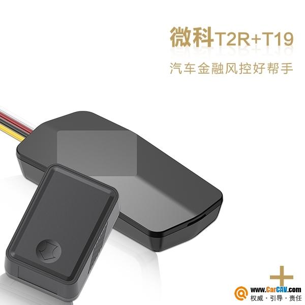 汽车金融风控好帮手,微科通讯T2R+T19组合