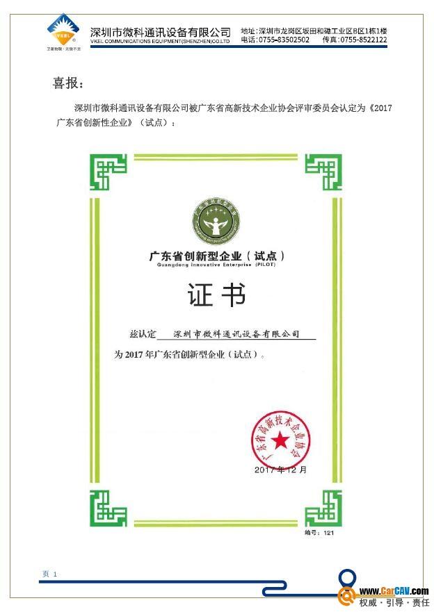 微科通讯被认定为《2017广东省创新性企业》(试点)
