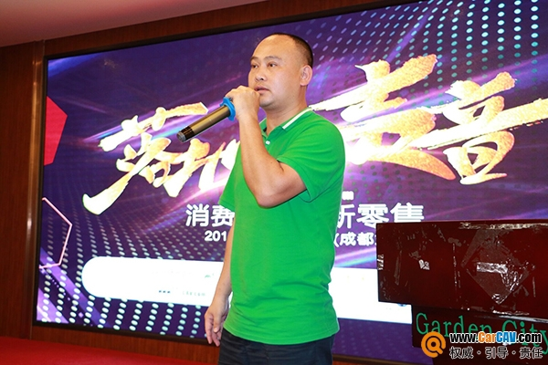 联手终端 广州酷派携交叉火力亮相CarCAV培训会