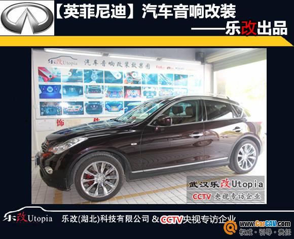 武汉乐改英菲尼迪QX汽车音响改装芬朗 增加驾驶乐