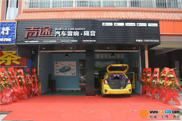 广州声途汽车音响·隔音