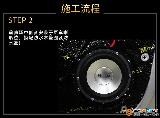 济南鸿韵大众速腾钱柜娱乐777官网登录改装雷贝琴 奏响旋律