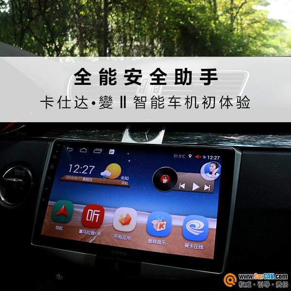 全能安全助手 卡仕达·变Ⅱ智能车机初体验
