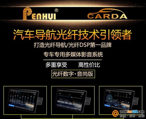 行业老炮赵朝辉懂产品,他做的音效车机有何不同?