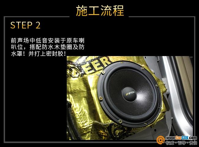 上海音豪别克GL8汽车音响改装雷贝琴 聆听动人音质