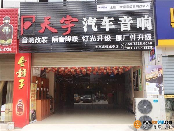 咸宁天宇汽车音响旗舰店