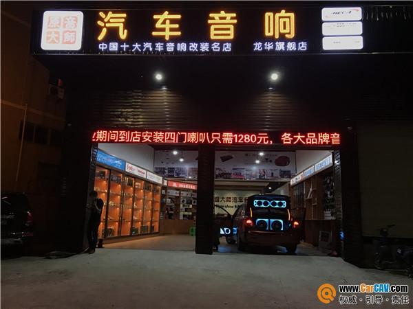 深圳原音大师汽车影音