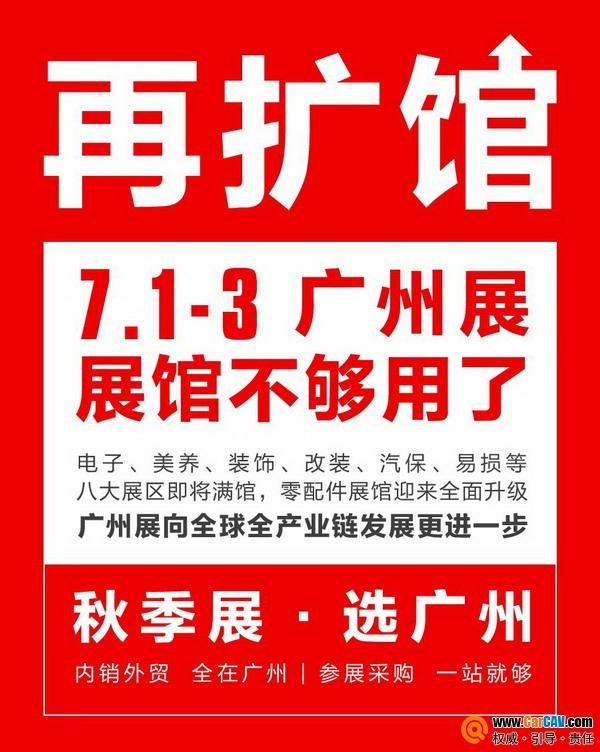 立正品、树大牌 2018中贸雅森广州展超燃