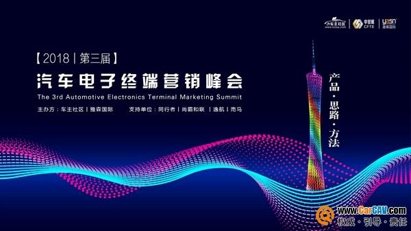 雅森国际暨车主社区2018第三届汽车电子峰会将