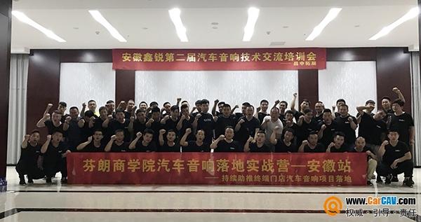 芬朗商学院汽车音响落地实战营·安徽站成功举办