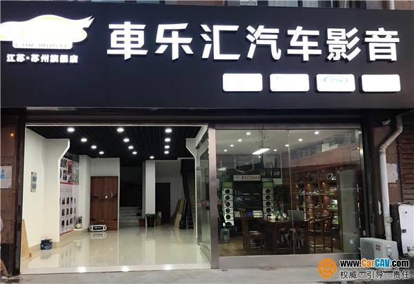 蘇州車樂匯專業汽車影音改裝店