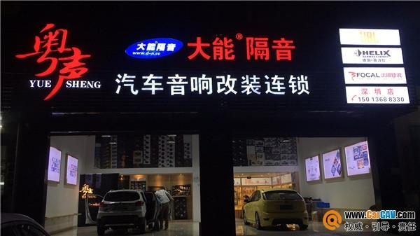 深圳粤声汽车音响