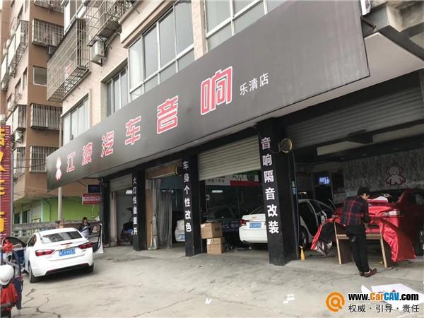 江波汽车音响乐清店