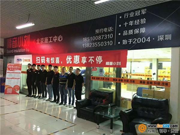 北京隔音小刘汽车影音