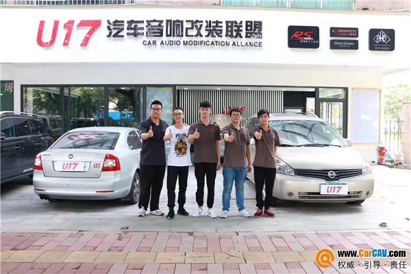 广州U17汽车音响改装联盟