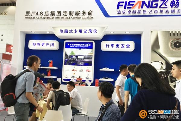 攻占中高端车型 飞畅隐藏式行车记录仪亮相广州展