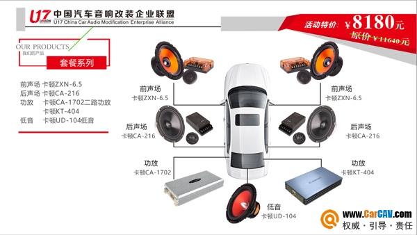 卡顿汽车音响搭配 万元内音响系统的高性价比之选