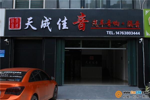 潍坊潍城区天成佳音汽车影音