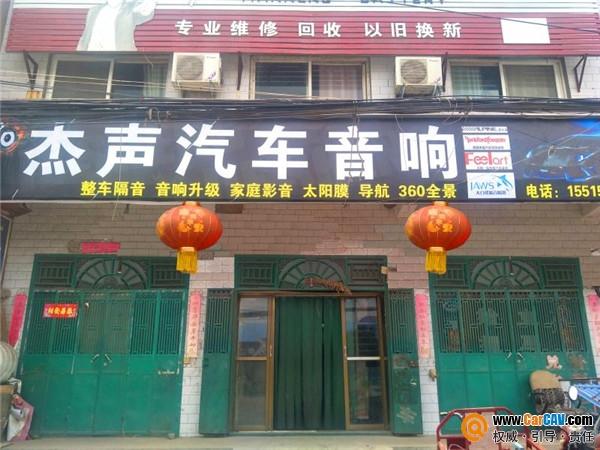 郑州新郑杰声车汽车音响