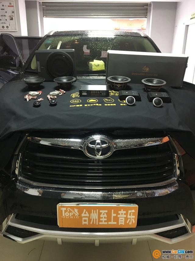 台州至上音乐丰田汉兰达汽车音响改装丹拿 非同凡响