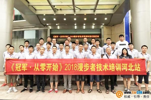 漫音资讯 |《冠军·从零开始》2018漫步者河北站成功举办