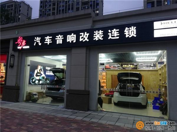 苏州粤声汽车音响改装连锁