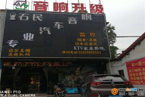 惠州石民汽车音响