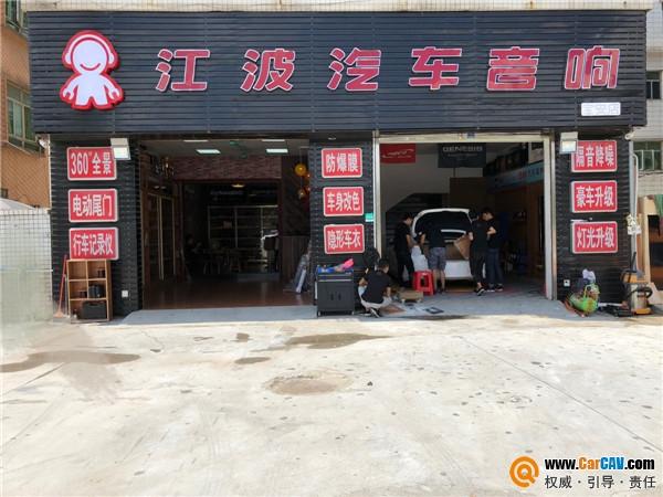 深圳江波汽车音响宝安店
