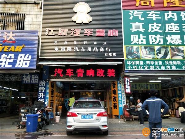 中山石歧江波汽车音响旗舰店