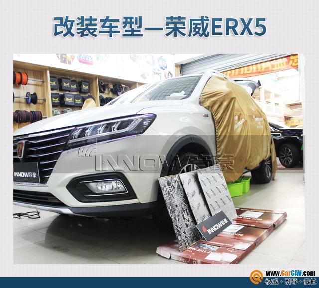 上海音豪荣威ERX5汽车音响改装伊顿 精心打造