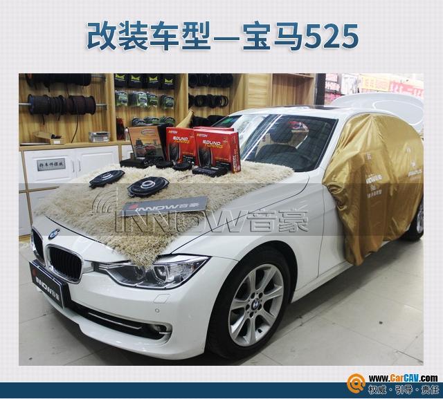 上海音豪宝马525li汽车音响改装伊顿 精工出细活