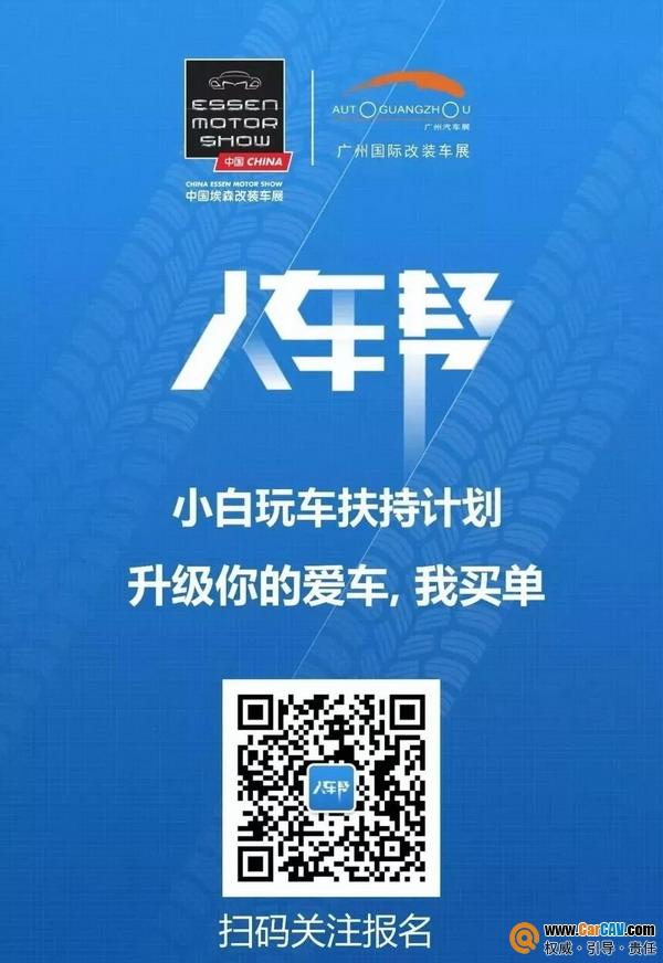 """广州国际改装车展派福利,推出""""小白玩车扶持计划"""""""