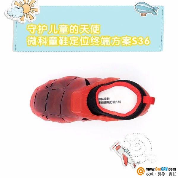 微科童鞋定位终端方案S36
