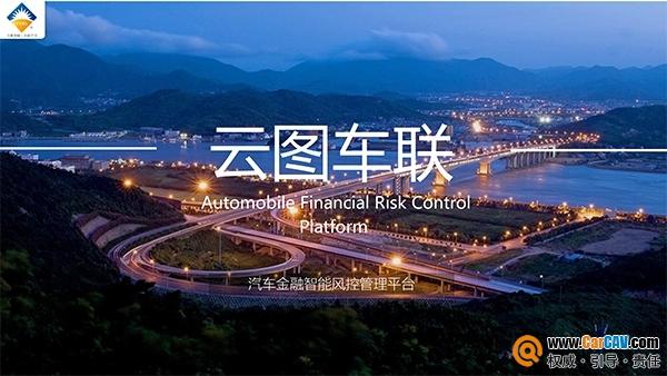 微科云图车联,用AI技术构建汽车金融智能风控