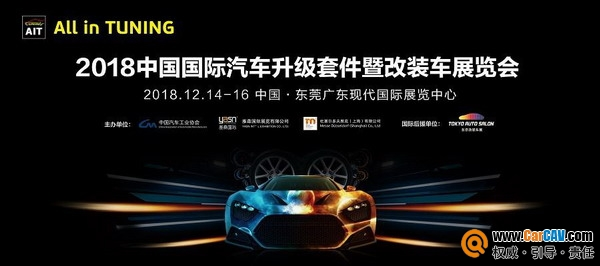 不忘初心 12月14日AIT改装车展我们相约在东莞