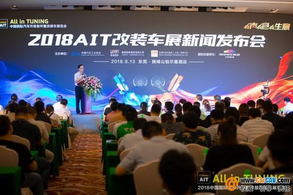 """""""有声有色有生意"""" 2018AIT改装车展发布会在东莞举行"""