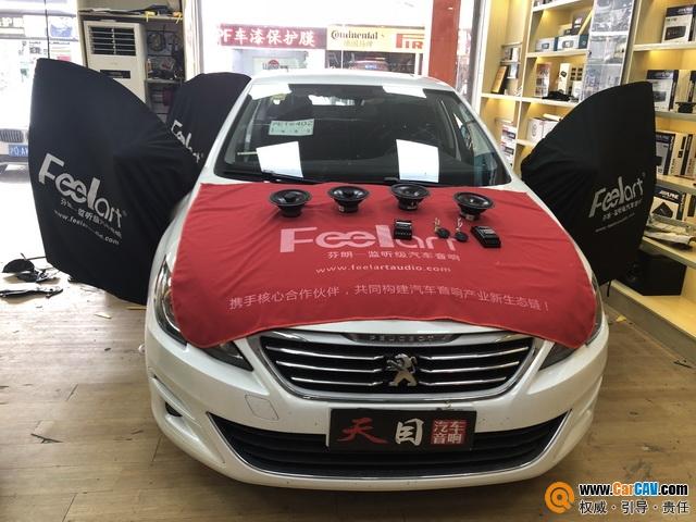上海天目标致408汽车音响改装芬朗 旅途的乐趣