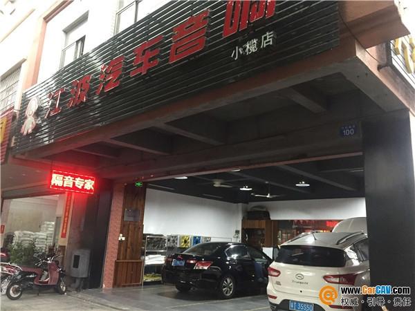 中山小榄江波汽车音响
