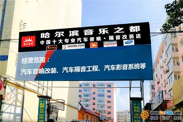 哈尔滨音乐之都汽车音响改装店