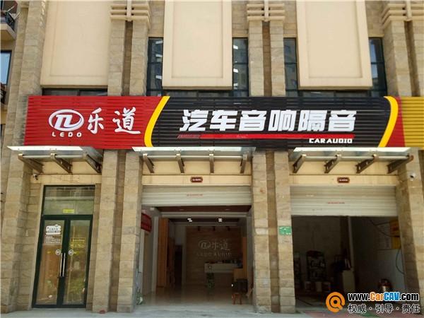 徐州乐道汽车音响店