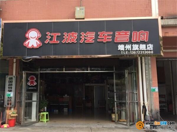 肇庆江波汽车音响端州旗舰店