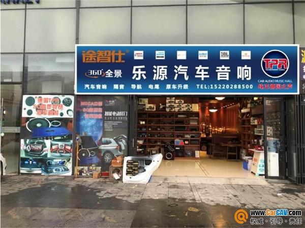 深圳乐源汽车音响