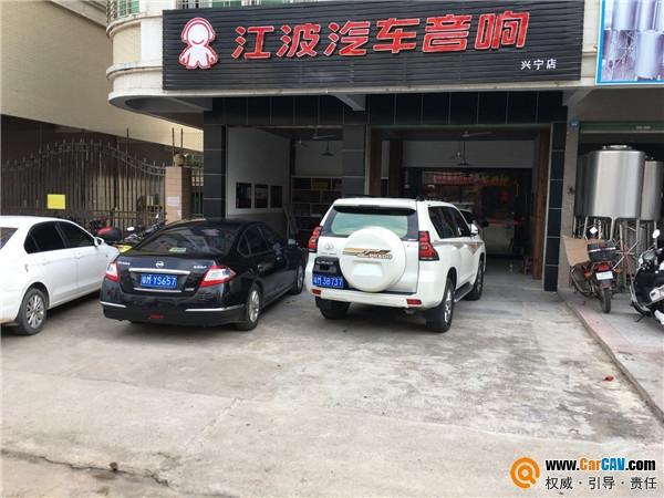 梅州兴宁江波汽车音响店
