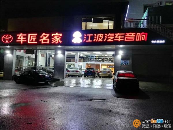 东莞江波汽车音响长安旗舰店