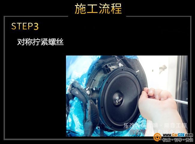武汉乐改现代朗动汽车音响改装芬朗 再次升级