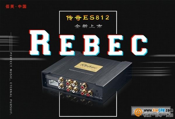 雷贝琴再出高端系列音频处理器ES812