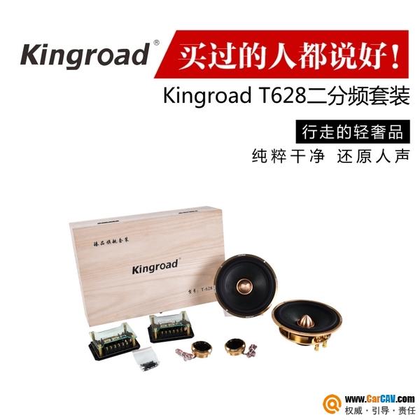 劲途Kingroad T628臻品旗舰套装测评:行走的轻奢品